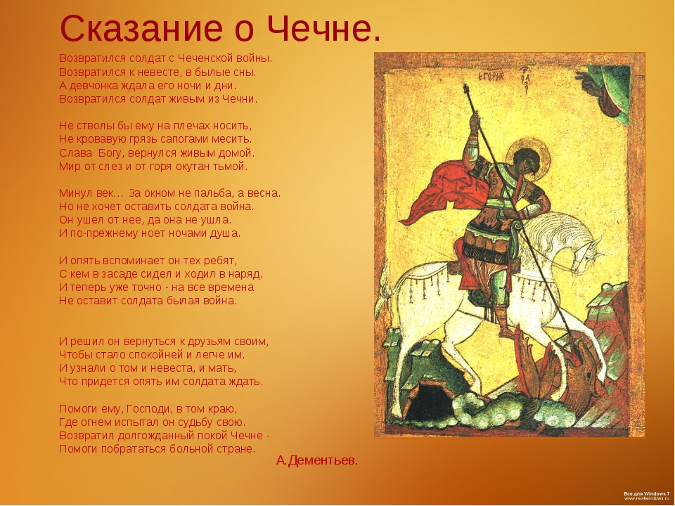 Сказание о Чечне. Возвратился солдат с Чеченской войны. Возвратился к невесте...