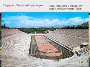 Первые Олимпийские чемпионы Спирос Люис – чемпион из Греции победитель в мара