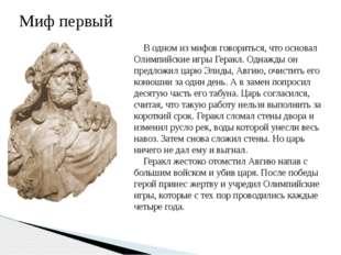 Миф второй Во втором мифе говориться, что Крону предсказали, что у него отним