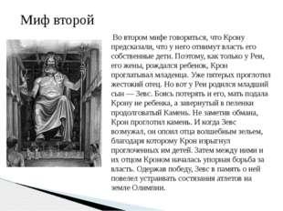 Миф третий Другой миф гласит, что в те времена греческие государства разоряли
