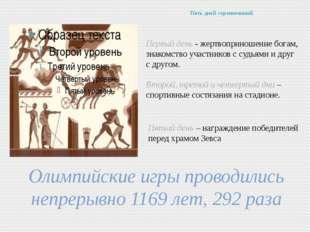 Герои Олимпийских игр древности До нас дошли имена нескольких великих чемпион