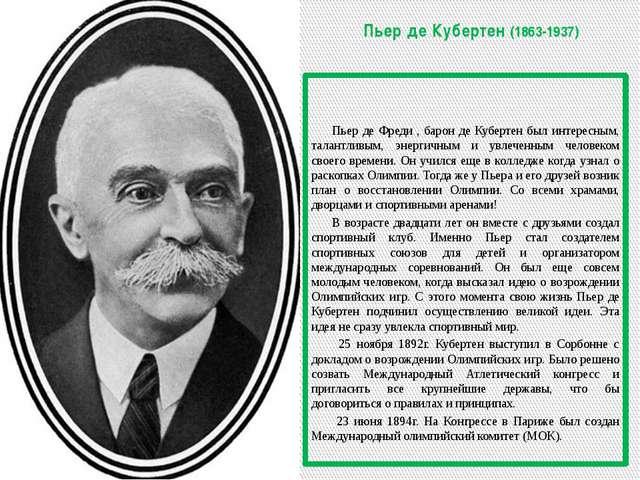 Первые Олимпийские игры Игры открылись 6 апреля 1896 года в Афинах столице Гр...