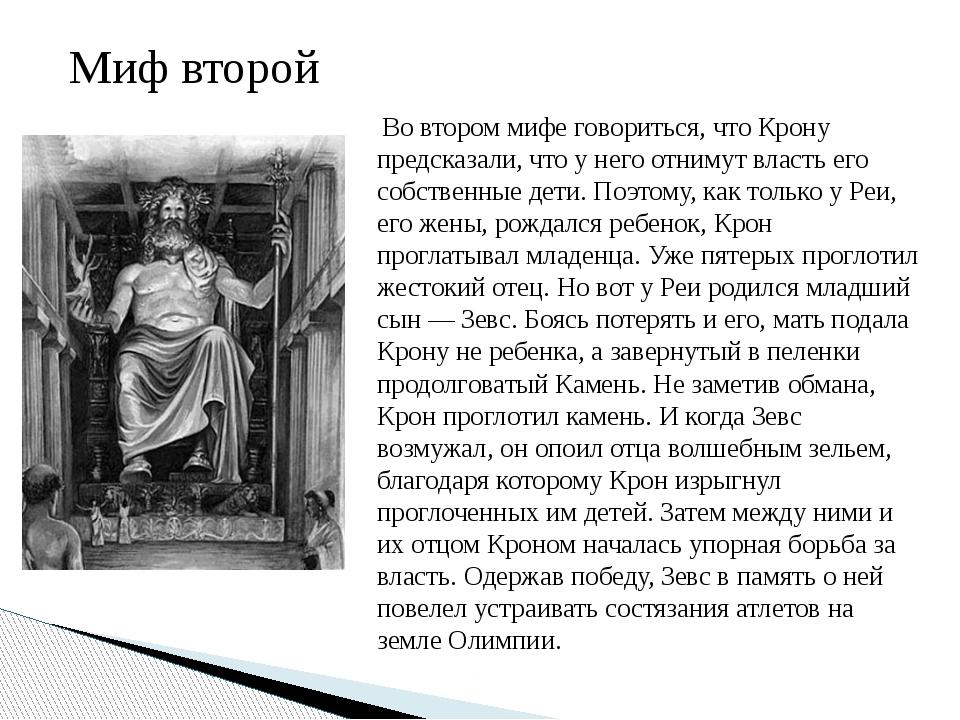 Миф третий Другой миф гласит, что в те времена греческие государства разоряли...