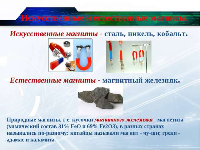 Искусственные и естественные магниты. Искусственные магниты - сталь, никель,...