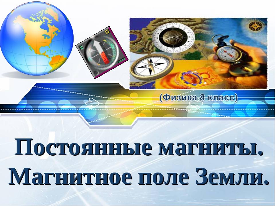 Постоянные магниты. Магнитное поле Земли. LOGO