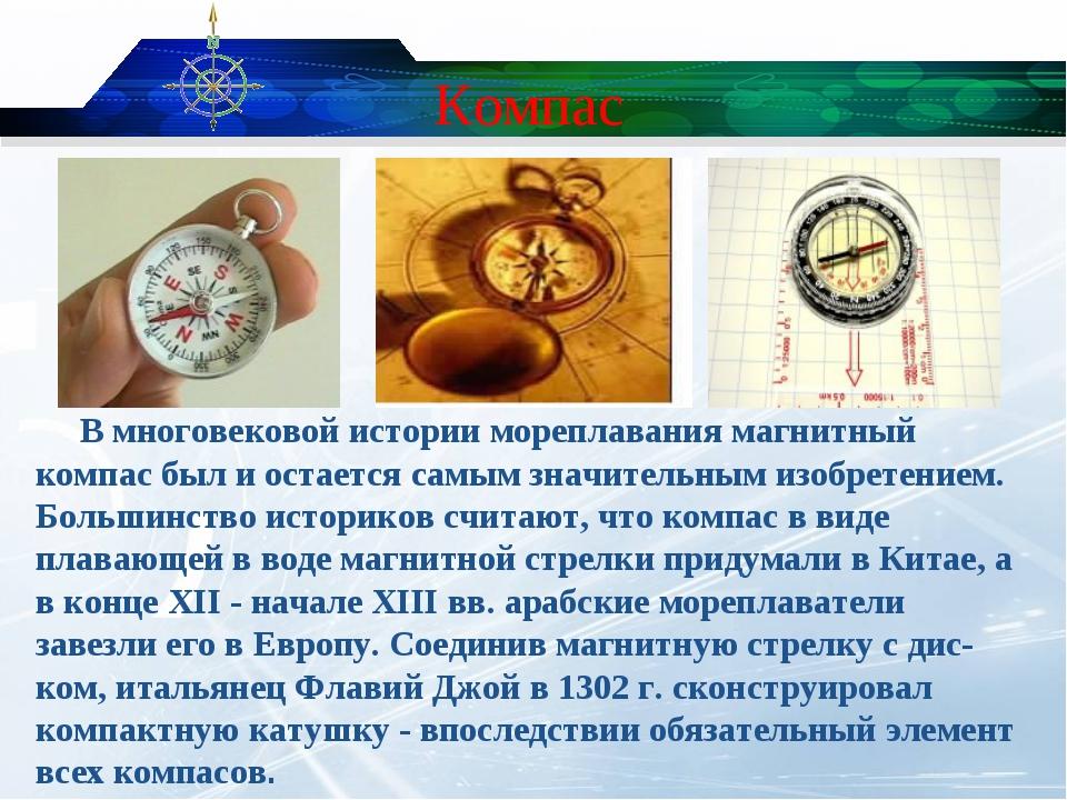 Компас В многовековой истории мореплавания магнитный компас был и остается са...