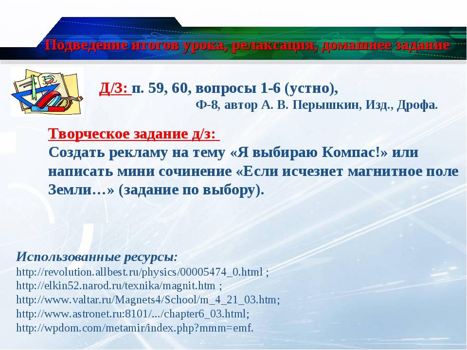 Подведение итогов урока, релаксация, домашнее задание Д/З: п. 59, 60, вопросы...