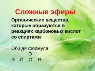 Органические вещества, которые образуются в реакциях карбоновых кислот со спи