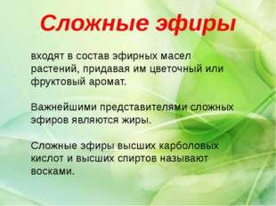 Сложные эфиры входят в состав эфирных масел растений, придавая им цветочный и