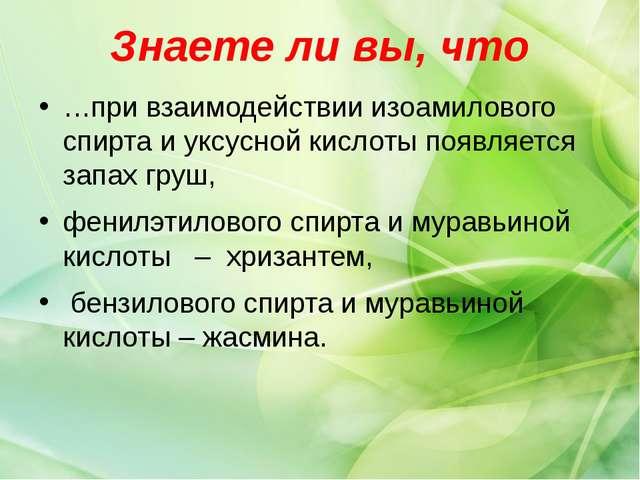 Знаете ли вы, что …при взаимодействии изоамилового спирта и уксусной кислоты...