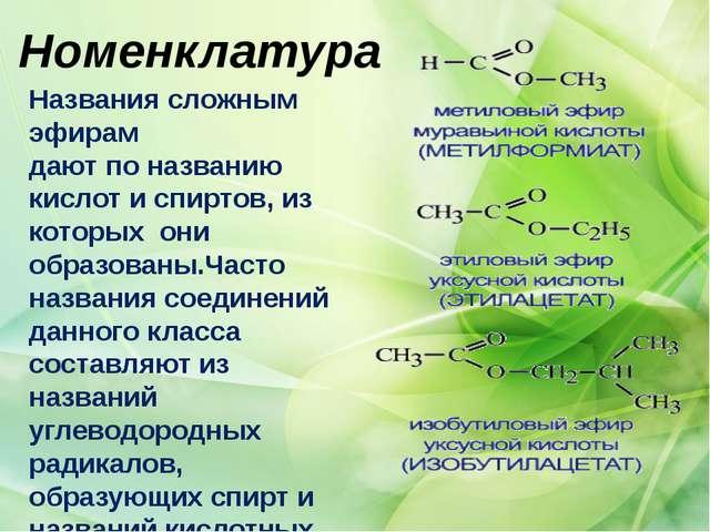 Номенклатура Названия сложным эфирам дают по названию кислот и спиртов, из к...