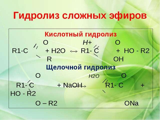 Гидролиз сложных эфиров Кислотный гидролиз O H+ O R1-C + H2O R1- C + HO - R2...