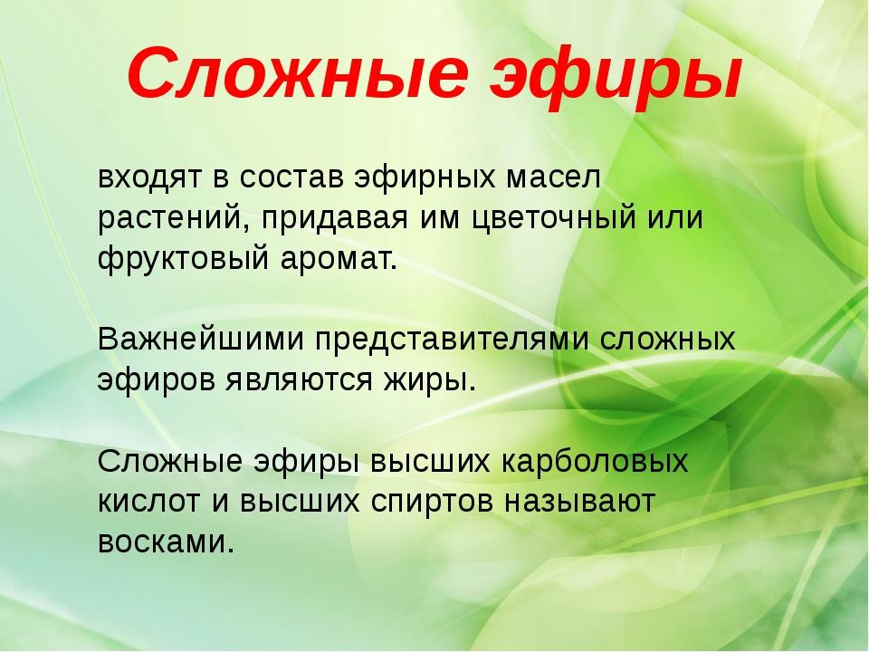 Сложные эфиры входят в состав эфирных масел растений, придавая им цветочный и...