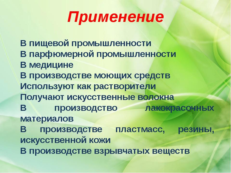 Применение В пищевой промышленности В парфюмерной промышленности В медицине В...