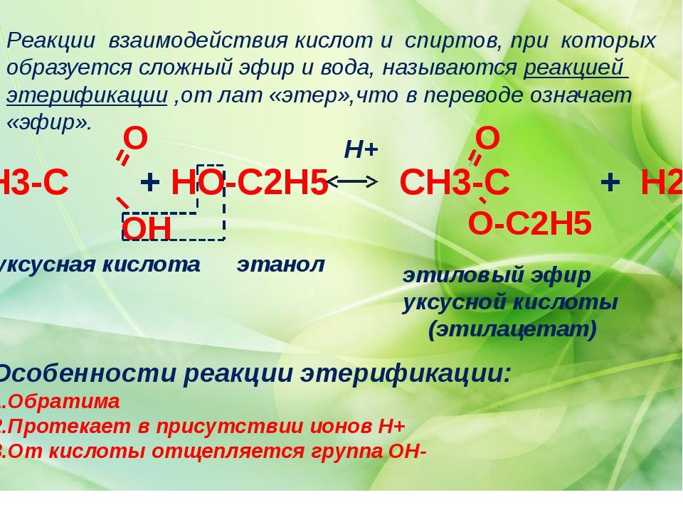 Норм сложные эфиры химические реакции разные годы