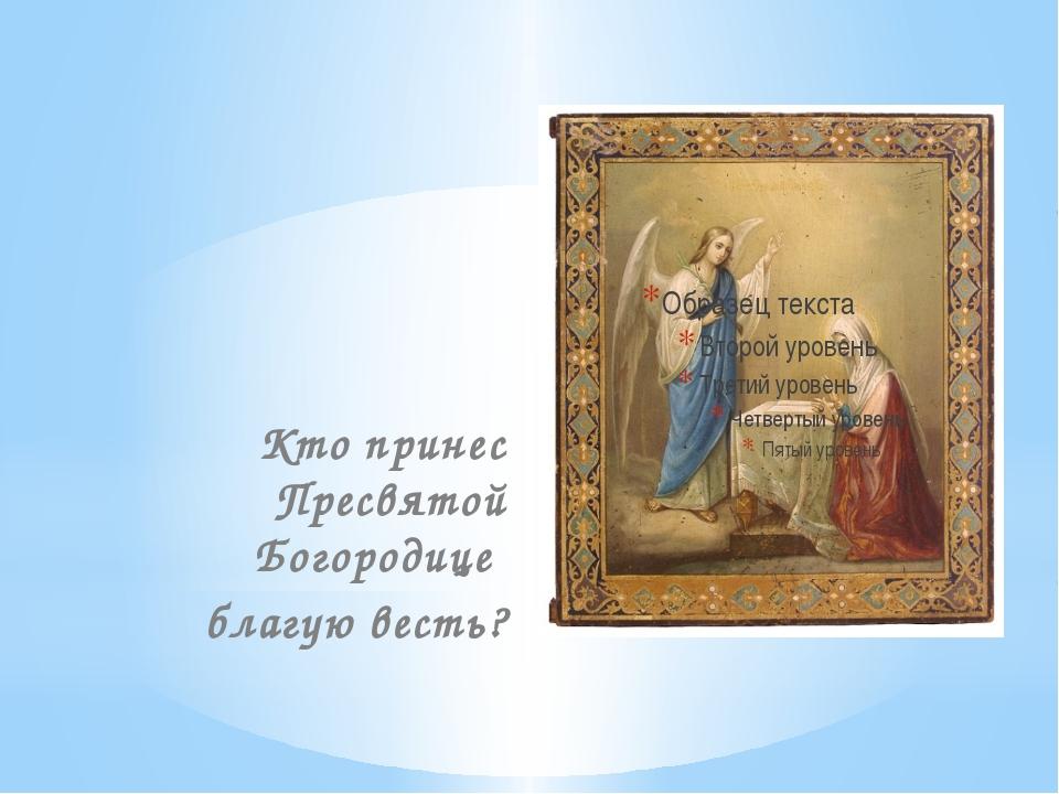 Кто принес Пресвятой Богородице благую весть?
