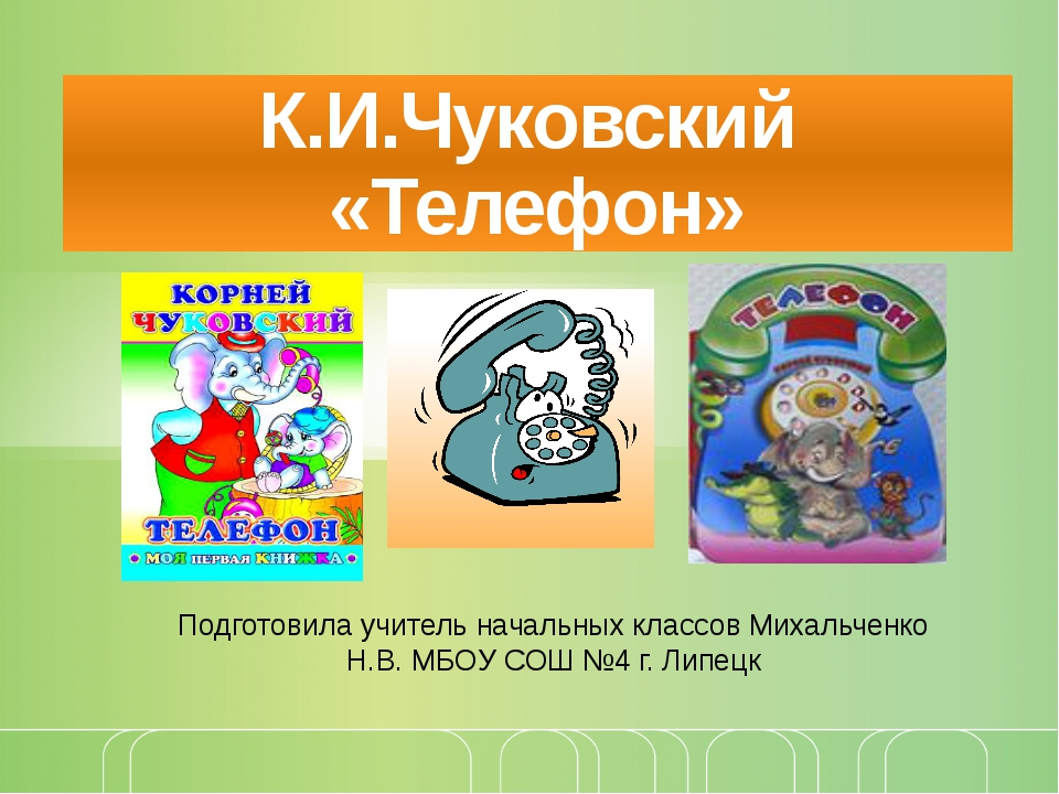 К.И.Чуковский «Телефон» Подготовила учитель начальных классов Михальченко Н.В...