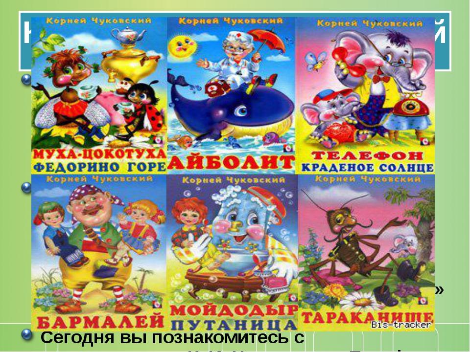 Корней Иванович Чуковский Чуковский родился в Петербурге в 1882 г. Детство ег...