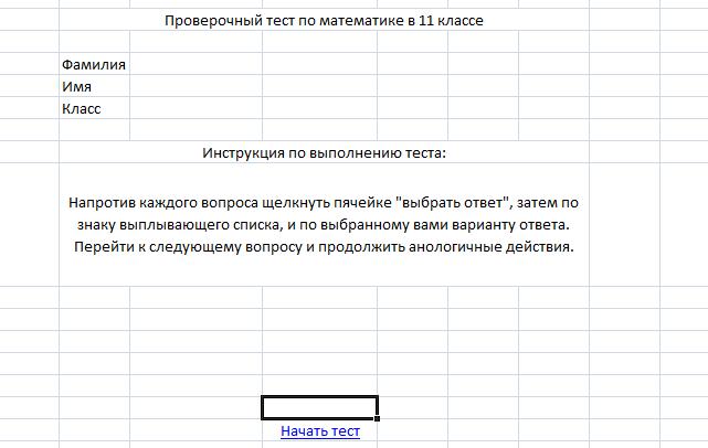 C:\Users\Рамиль\Desktop\Мои для выступления\рис для доклада\33.png