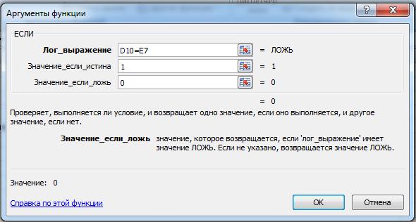 C:\Users\Рамиль\Desktop\Мои для выступления\рис для доклада\лог1.png