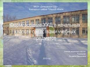 МКОУ «Денисовская СОШ» Ясногорского района Тульской области Учитель начальны