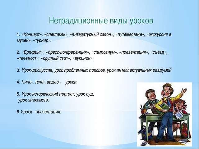Нетрадиционные виды уроков 1. «Концерт», «спектакль», «литературный салон», «...