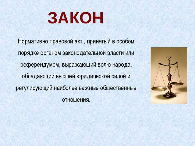 ЗАКОН Нормативно правовой акт , принятый в особом порядке органом законодател...
