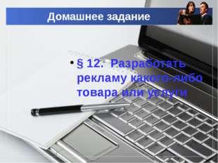 Домашнее задание § 12. Разработать рекламу какого-либо товара или услуги