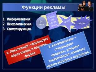 Функции рекламы 24 часа Сезон ная распродажа акция скидки