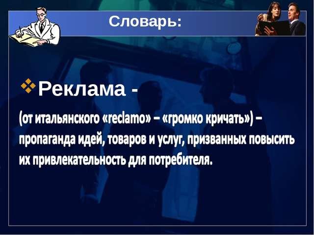 Словарь: Реклама -