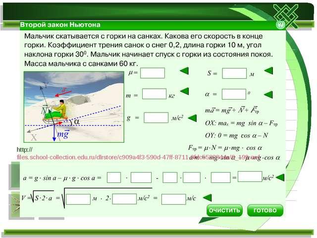 http://files.school-collection.edu.ru/dlrstore/c909a4f3-590d-47ff-8711-9fdc55...