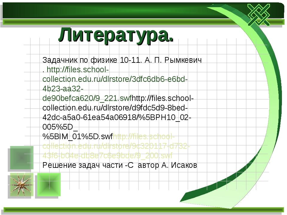 Литература. Задачник по физике 10-11. А. П. Рымкевич . http://files.school-co...