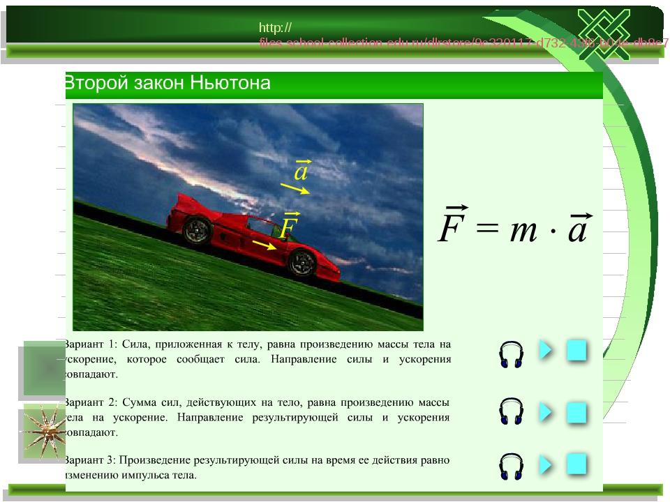 http://files.school-collection.edu.ru/dlrstore/9c320117-d732-43f6-b04e-db8e7c...