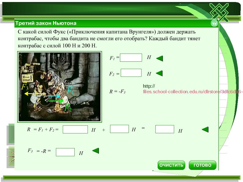 http://files.school-collection.edu.ru/dlrstore/3dfc6db6-e6bd-4b23-aa32-de90be...