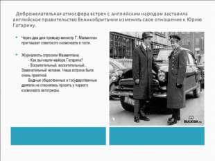 Через два дня премьер-министр Г. Макмиллан приглашает советского космонавта в
