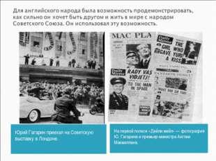 Юрий Гагарин приехал на Советскую выставку в Лондоне. На первой полосе «Дейли
