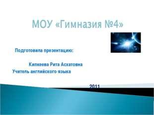 Подготовила презентацию: Кипкеева Рита Асхатовна Учитель английского языка 2