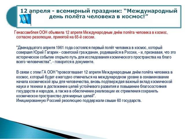 Генассамблея ООН объявила 12 апреля Международным днём полёта человека в кос...