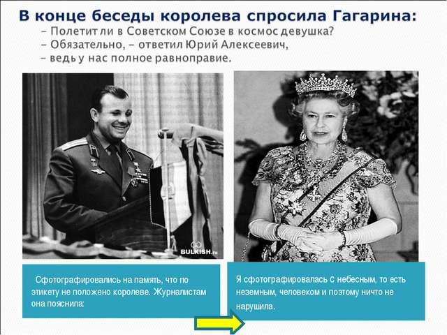 Сфотографировались на память, что по этикету не положено королеве. Журналис...