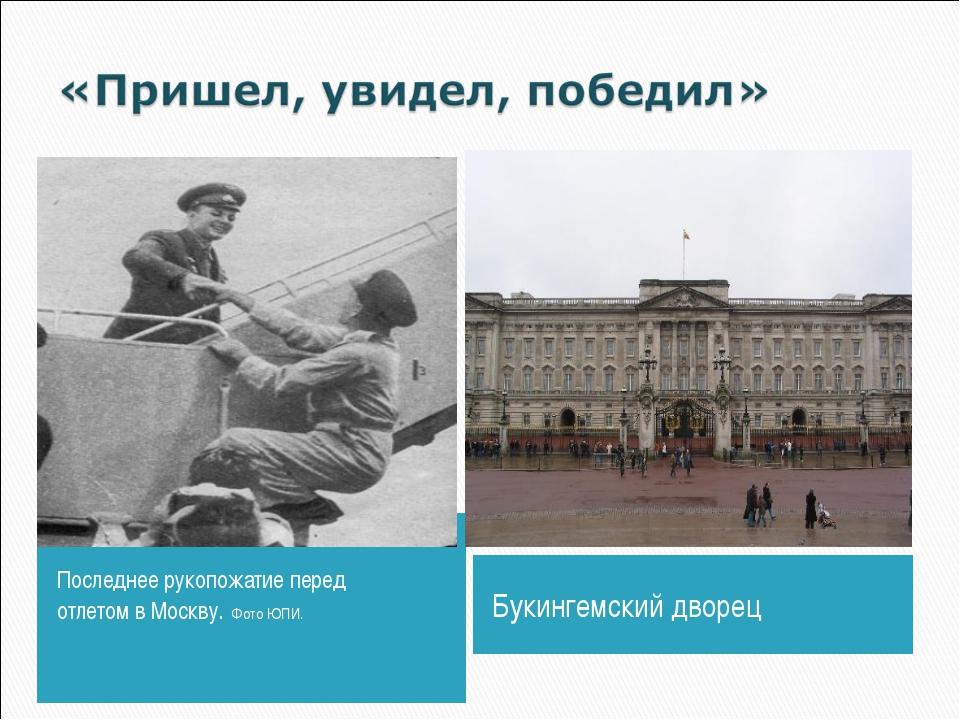 Последнее рукопожатие перед отлетом в Москву. Фото ЮПИ. Букингемский дворец
