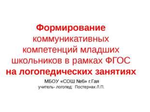 Формирование коммуникативных компетенций младших школьников в рамках ФГОС на