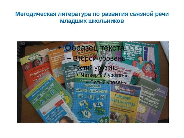 Методическая литература по развития связной речи младших школьников