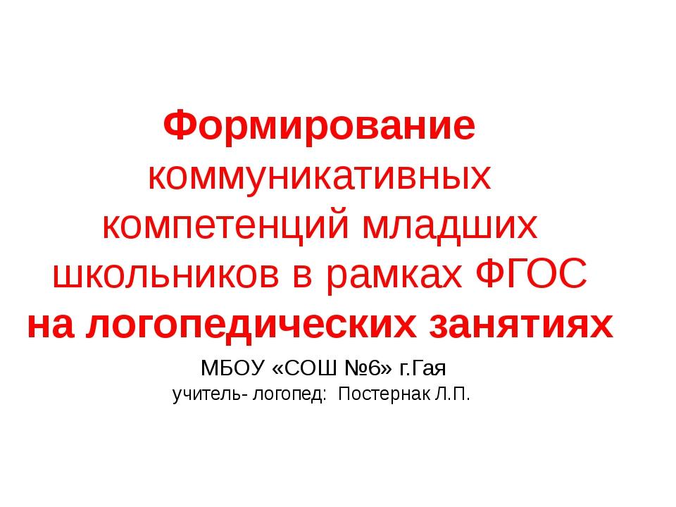 Формирование коммуникативных компетенций младших школьников в рамках ФГОС на...