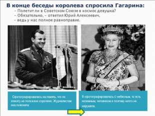 Сфотографировались на память, что по этикету не положено королеве. Журналис