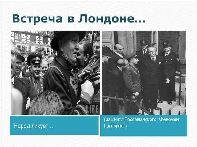 """Народ ликует… (из книги Россошанского """"Феномен Гагарина"""")."""