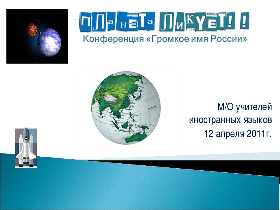 М/О учителей иностранных языков 12 апреля 2011г.