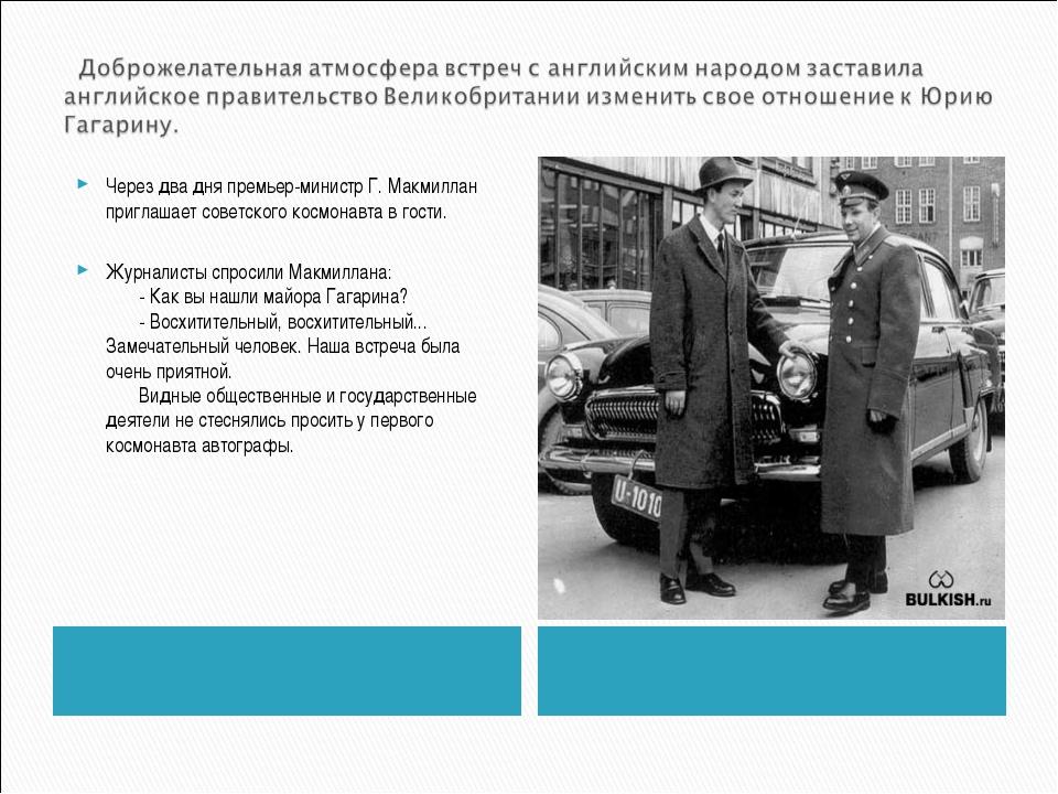 Через два дня премьер-министр Г. Макмиллан приглашает советского космонавта в...
