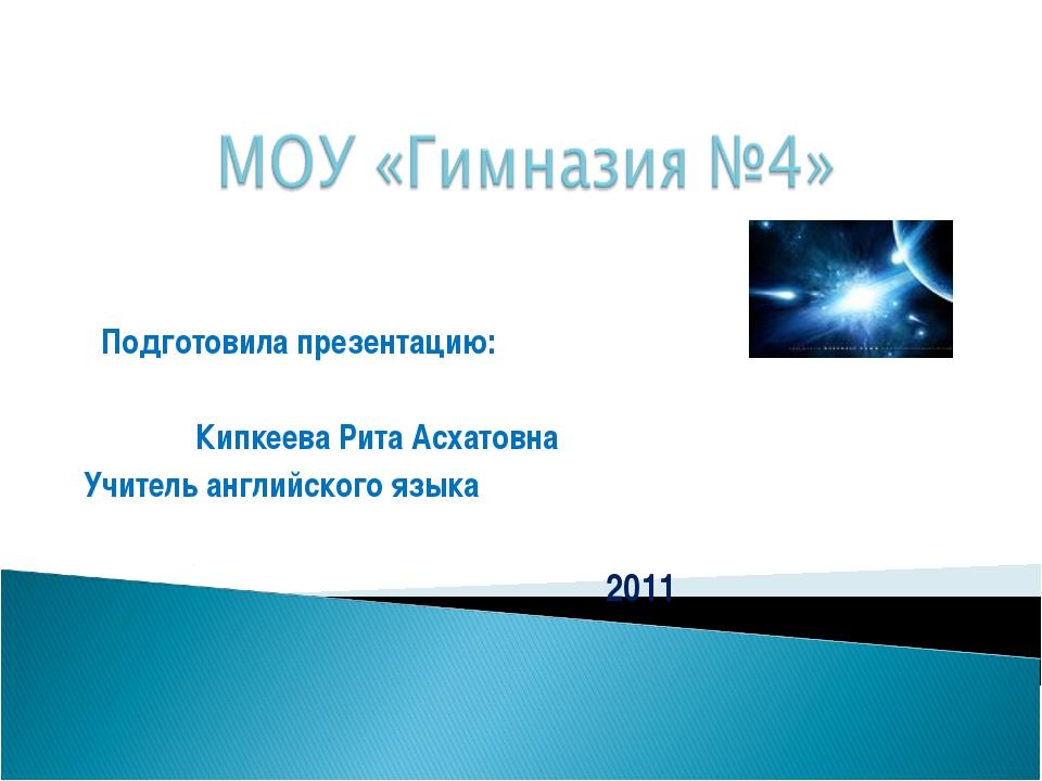 Подготовила презентацию: Кипкеева Рита Асхатовна Учитель английского языка 2...