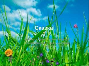 Сказка Почему у Земли платье зелёное? «Наши чувства к миру растений» 18 мая –