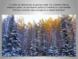 А чтобы не забыли мы за долгую зиму, что у Земли платье зелёного цвета, не ра